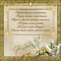 Пожелание исполнения желаний!!!