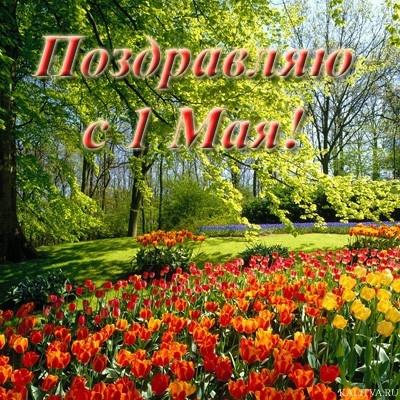 Поздравляю 1 мая! - С праздником 1 МАЯ!