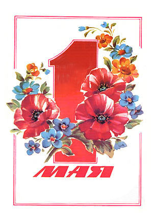 """Старая открытка """"С 1 МАЯ!"""" - С праздником 1 МАЯ!"""