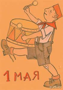 Пионер всему пример - С праздником 1 МАЯ!