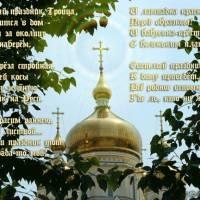 Со светлым праздником Святой Троицы!