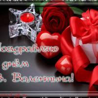 Поздравление с днём св. Валентина.