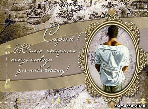 Для Сергея - С днём рождения мужчине
