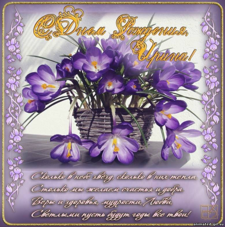Именные открытки с днём рождения ирина 30